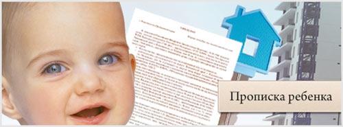 прописка ребенка